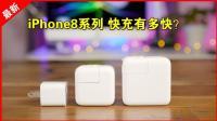 「果粉堂」iphone8 用3种充电器测试 最快30分钟充56%