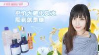 【摩卡视频】平价大碗化妆水, 囤到就是赚