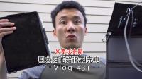 米哥Vlog-431: 瞎折腾的第一步, 用太阳能给iPad Pro充电?