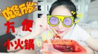 大龙燚方便火锅试吃! ! +碎碎念