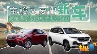 【扯扯车】宝骏新车颜值高于510尺寸大过560 长安宣布将告别生产传统燃油车