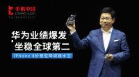 【壹周数码汇】华为业绩爆发坐稳全球第二 iPhone 8价格狂降成跳水王
