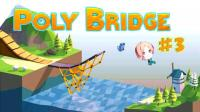 友人带你造大桥#3 这里有一个超神造桥师 大家快为他打call! 桥梁建造师(poly bridge)