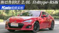 视频实拍斯巴鲁BRZ 2017款 2.0L 自动type-RS版