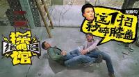膝盖秒碎! 学会甄子丹电影中最残暴的一招, 令对手永久残疾