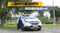小仓说车2017-二胎时代的首选MPV 体验福田伽途im8