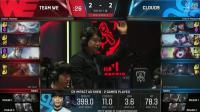 S7英雄联盟全球总决赛8强赛 WE vs C9 第五场