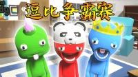 【小煜】PartyPanic 从没见过如此逗比的三人争霸赛 派对恐慌 搞笑 欢乐 steam 联机