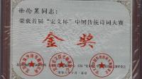 徐伦罴诗词歌赋集锦: 背景音乐《竹林听雨》