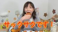 大胃王木下佑香: 品尝美味的咖喱面包+珍珠奶茶