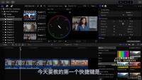 L09-46 一些对调色有用的快捷键  FCPX10.3调色色彩校正全中文视频教程2017