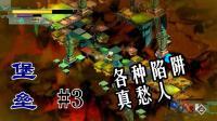 【蓝月解说】堡垒 Bastion 全流程视频 #3【陷阱关 真是愁死我了 找到一个幸存者】