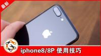 「果粉堂」iphone8/8P使用技巧汇总 新机应该先这样设置