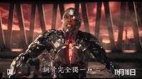 【猴姆独家】酷! 《正义联盟》曝光钢骨官方【中字】角色预告特辑