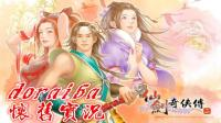 【doraiba】仙剑奇侠传2怀旧实况 第一期