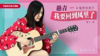 与音乐《吉他小课堂》丨第十二期愚青吉他弹唱教学《我要回到风里了》