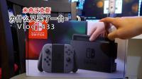 米哥Vlog-433: 我为什么又买了一台Nintendo Switch?