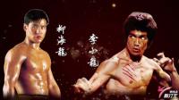 第十四集:现在的散打和李小龙的截拳道谁更厉害?