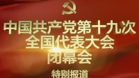 《中国共产党第十九次全国代表大会闭幕会》特别报道 171024