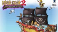 【逍遥小枫】目标是要当海贼王的男人! | 海盗纵横