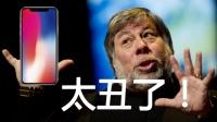 iPhoneX值得买吗?苹果联合创始人呛声:丑拒!