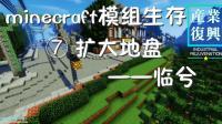 【临兮】★Minecraft我的世界★产业复兴第七集★扩大地盘