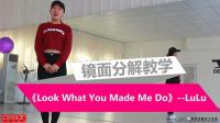 【蒂米带你跳舞】Look What You Made Me Do分解教学