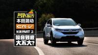《萝卜报告》本田CR-V混动长测  噪音到底大不大?