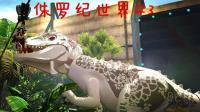 【虾米】乐高: 侏罗纪世界EP3, 暴虐龙登场!