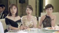 《囧女翻身之嗨如花》 如花盛装出席晚宴,唐蜜讽刺紫苏反击