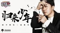 超级组讯《剧说》第二十八期 嘉宾: 潘粤明