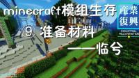 【临兮】★Minecraft我的世界★产业复兴第九集★准备材料