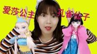 晓美玩具 第一季 第105集精灵梦叶罗丽之孔雀仙子 105
