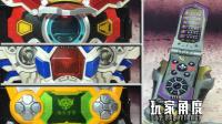 【玩家角度】铠甲勇士刑天 全系列召唤器 变身 合集 飞影 金刚 修罗