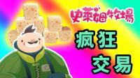 ★史莱姆牧场★疯狂交易获得豆腐和肥料! ★34★酷爱ZERO