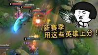王者荣耀 S9上分难? 这些英雄新赛季排位上分超稳!