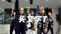 【口袋舞蹈】 超强节奏编舞, 跟hiphop女孩们一起漂移!