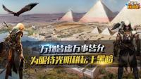 周末玩点啥EP38: 刺客信条起源 古埃及全新探险