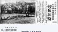 揭开1934年营口坠龙事件真相 原来世人都被欺骗了