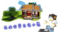 minecraft创意设计: 如何在生存中做一间小屋