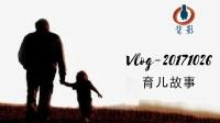 #遇见孩子, 遇见更好的自己#Vlog-20171026#背影#揭密运动会之一