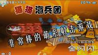 【蓝月解说】猫猫海兵团(喵喵飞机大战)【PC游戏分享】【手感很好的萌系射击游戏】