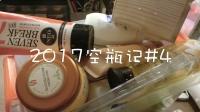 Miss_陆小兔—2017空瓶记#4