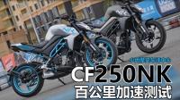 春风 CF 250NK 百公里加速测试