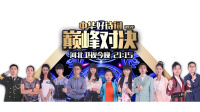 《中华好诗词》第五季决赛第一场!