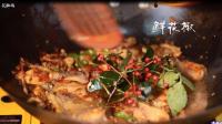 《饕餮屋》第一季  椒香迷人的花椒鸡