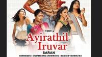 Aayirathil Iruvar 2017) Tamil HDRip