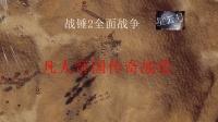战锤2全面战争-凡人帝国传奇难度战役2平定瑞克