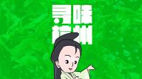 寻味杭州:满城龙井香