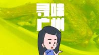 寻味广州:吃货的天堂